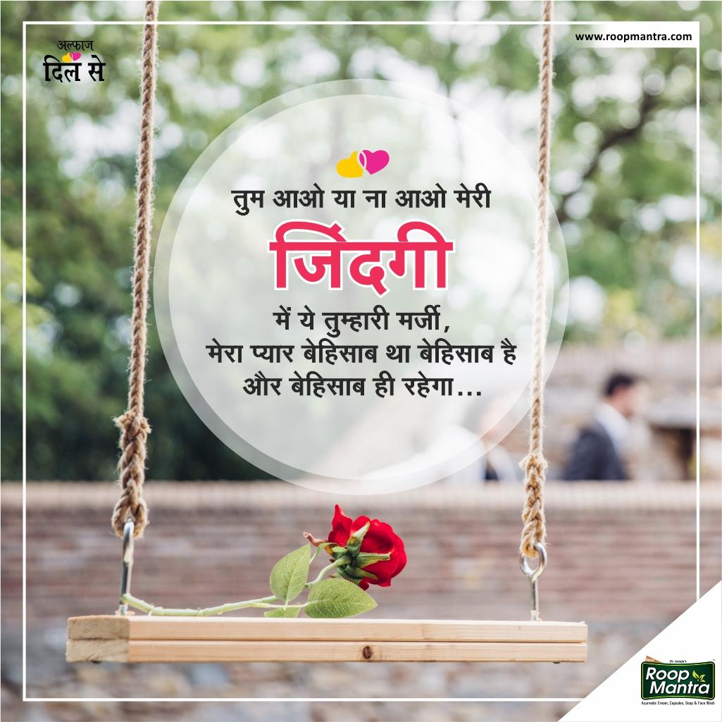 Love Shayari Sad-Cute-Beautiful