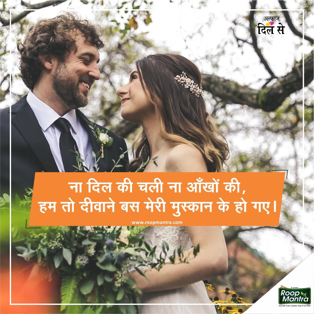 Love Shayari in Hindi for Love Daily