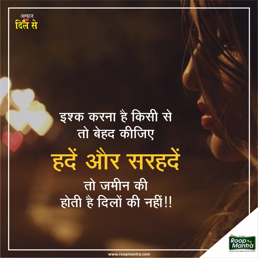 New Love Shayari Sad