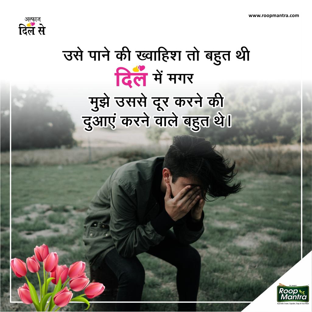 New- Love Shayari in Hindi