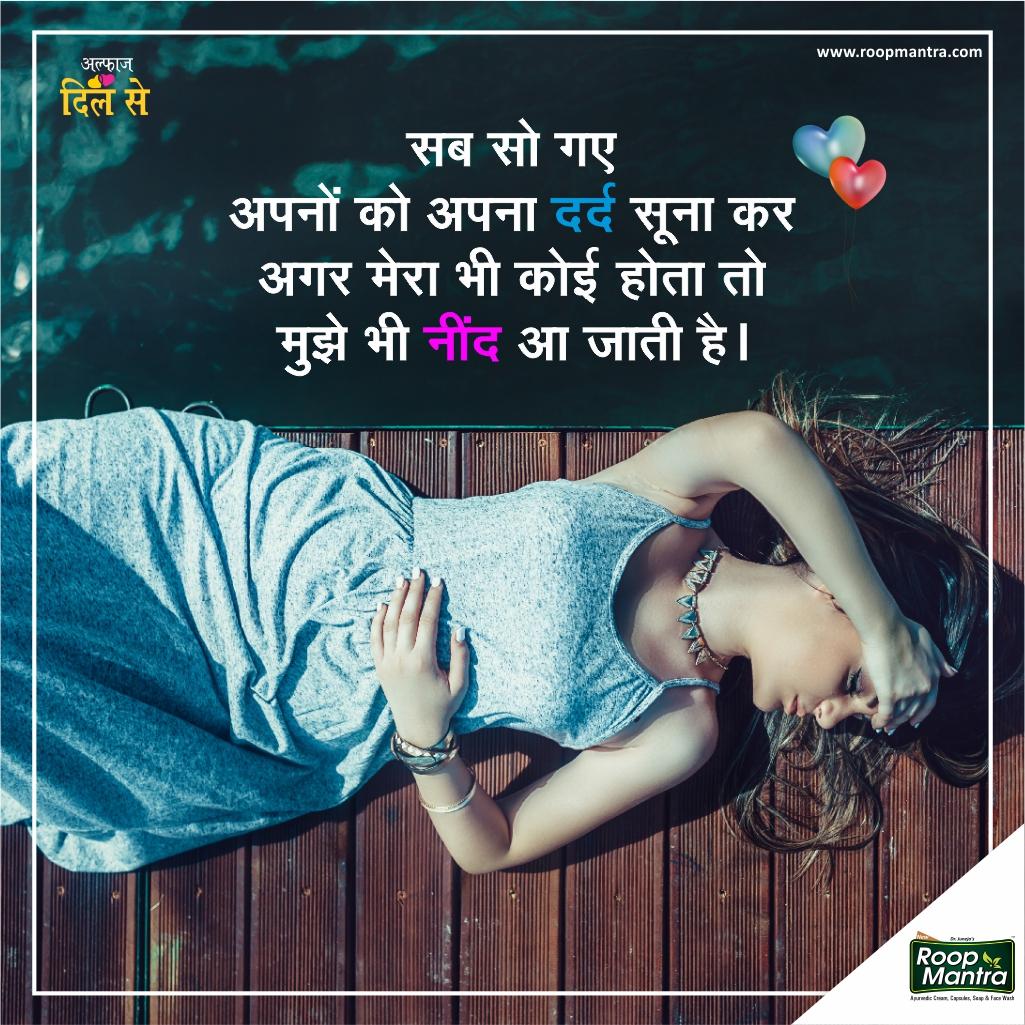 New Romantic Shayari