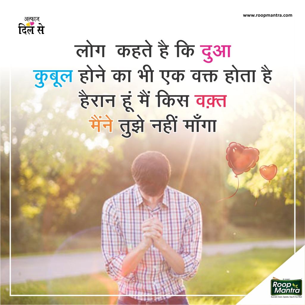 Romantic Shayari in Hindi-Latest Best