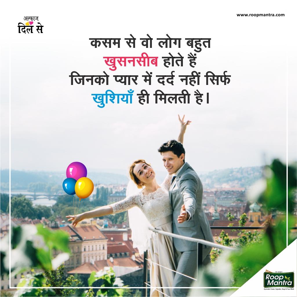 Shayari in Hindi for your loving