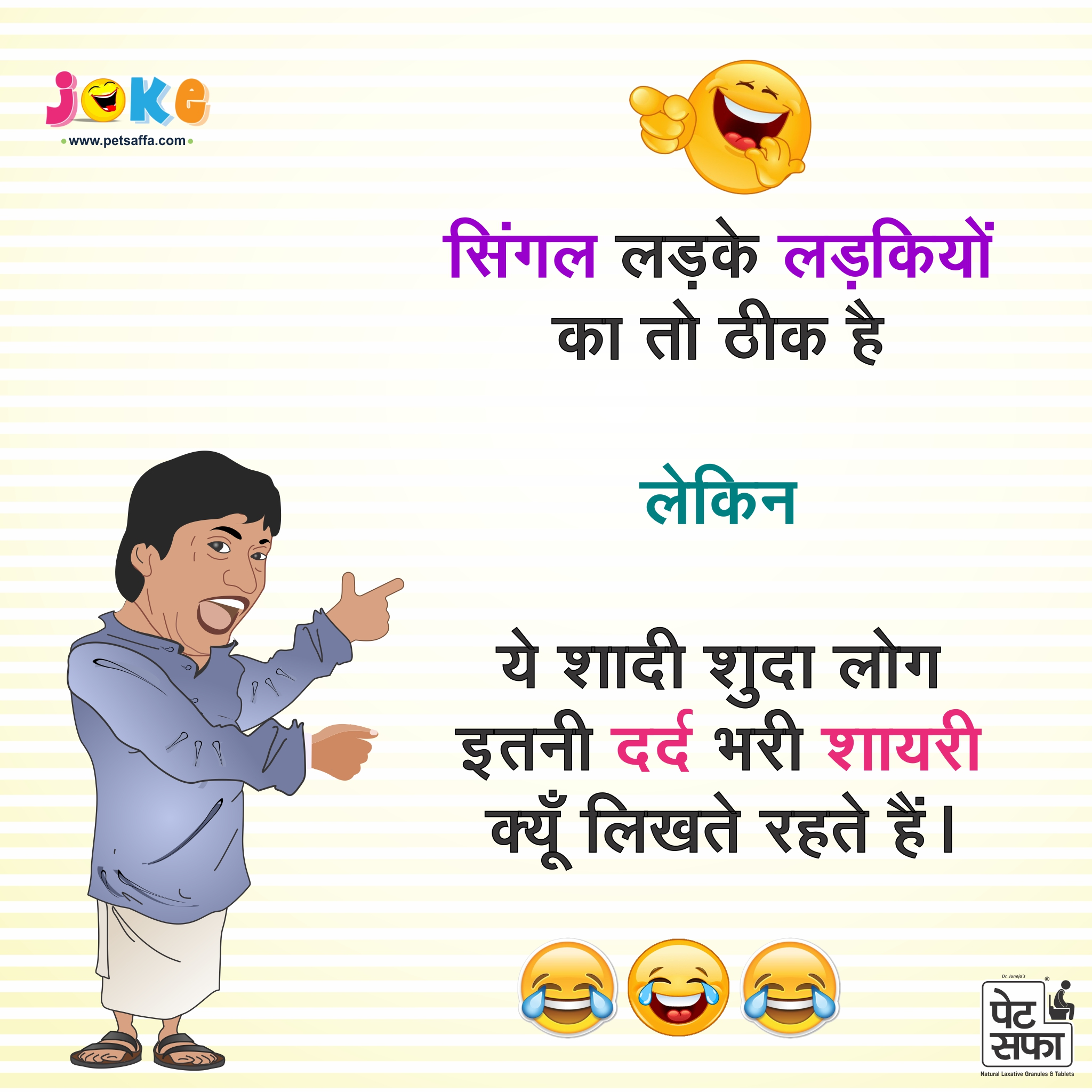 Viral Jokes In Hindi on Social Media