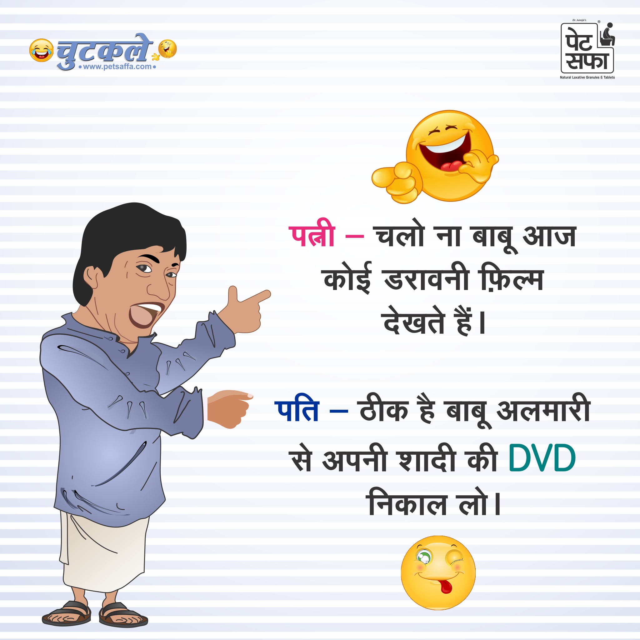 joke in hindi santa banta