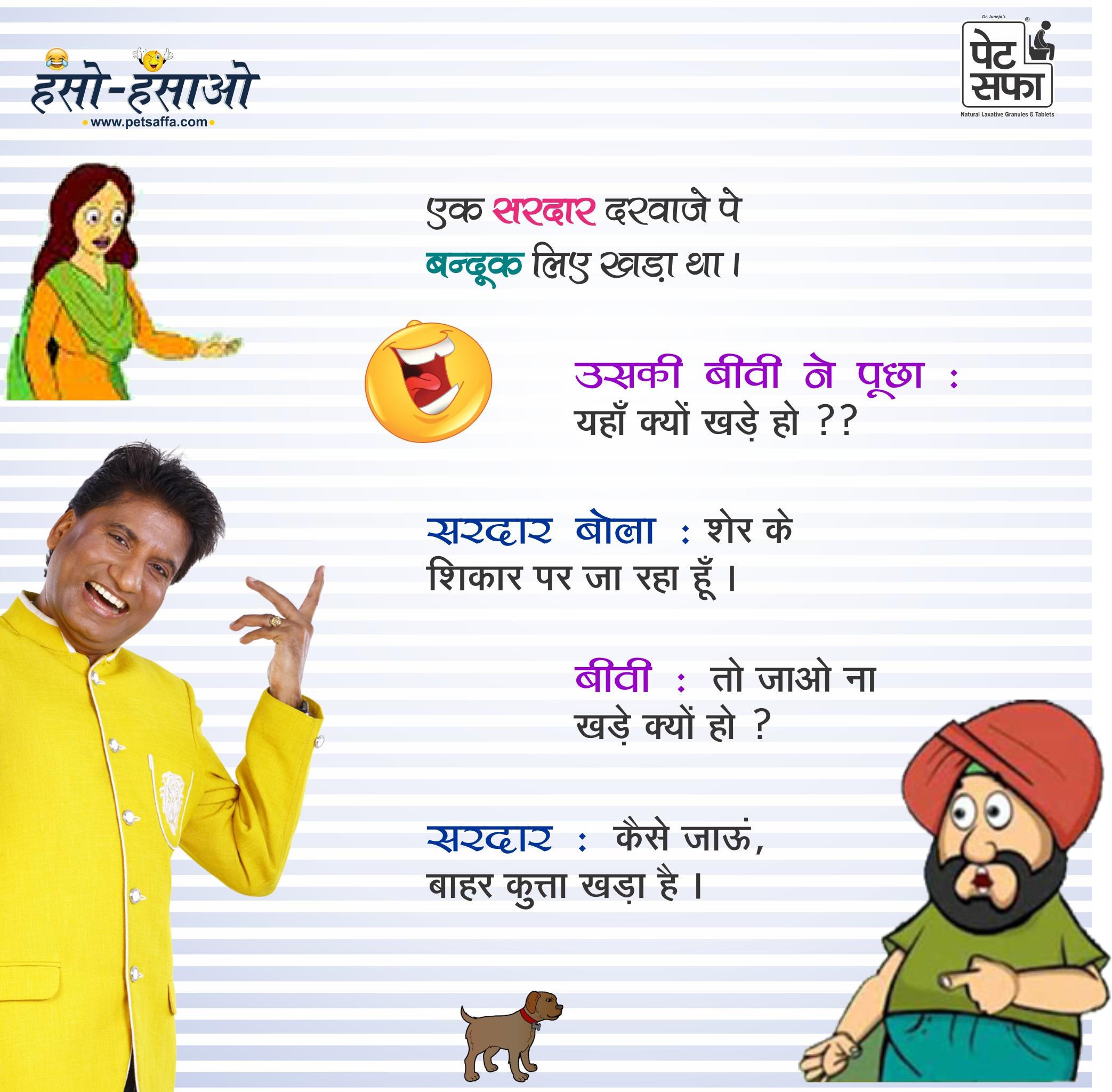 pati-patni-Jokes of the Day