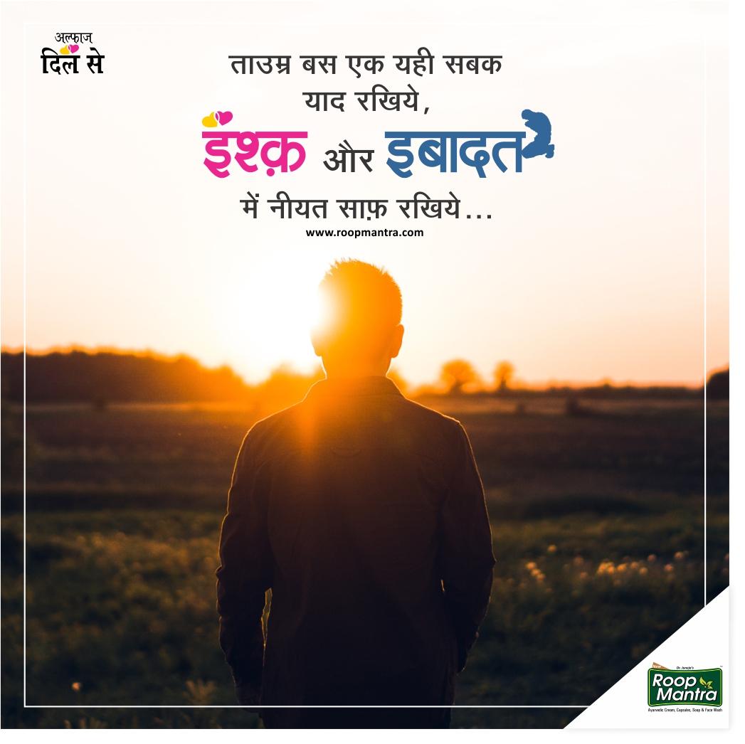 Alfaaz Dil Se in Hindi