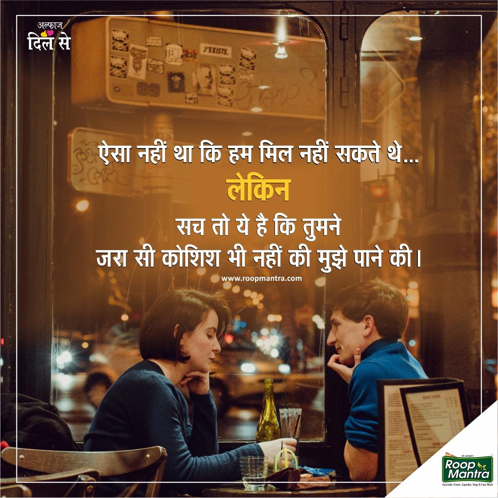 Alfaaz Dill Se in Hindi
