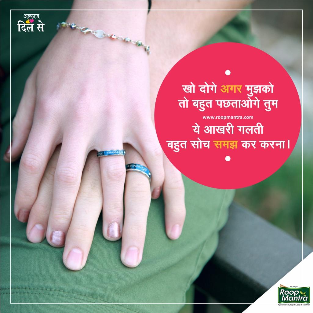 Best Hindi Mohabbat Shayari