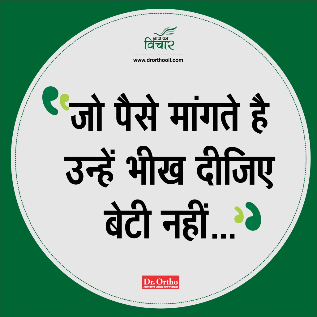 Inspiring Hindi Quotes On Daughters