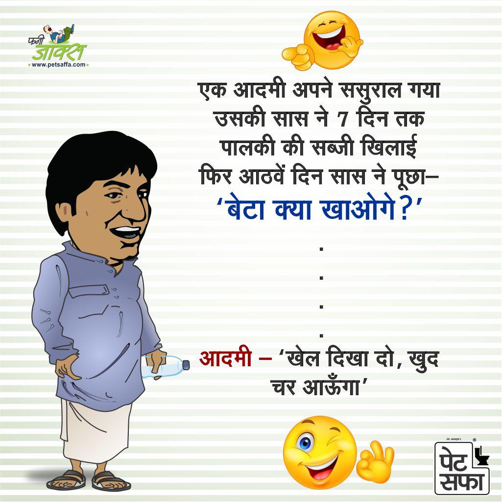 Funny comedy chutkule hindi mein
