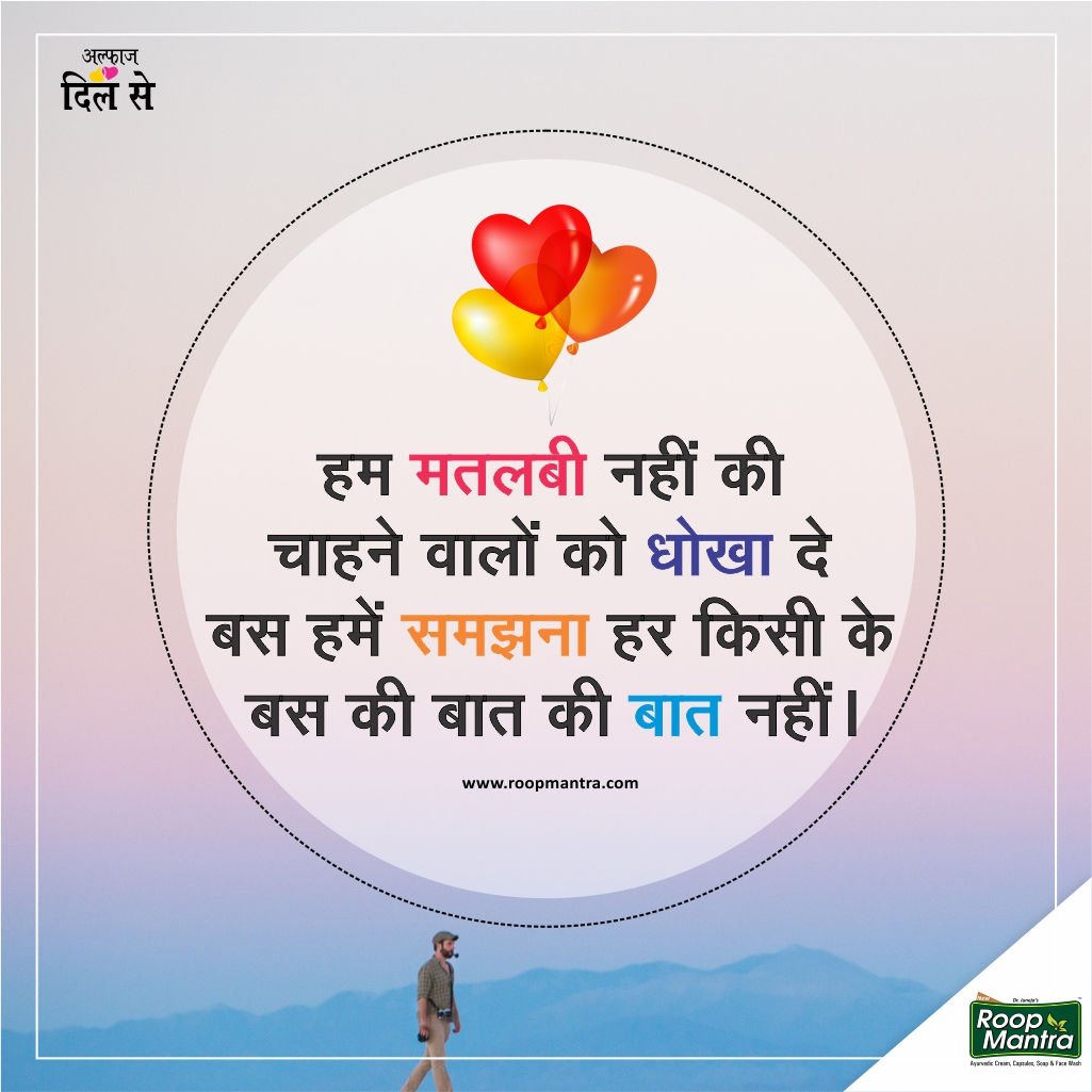 Hindi Shayari New