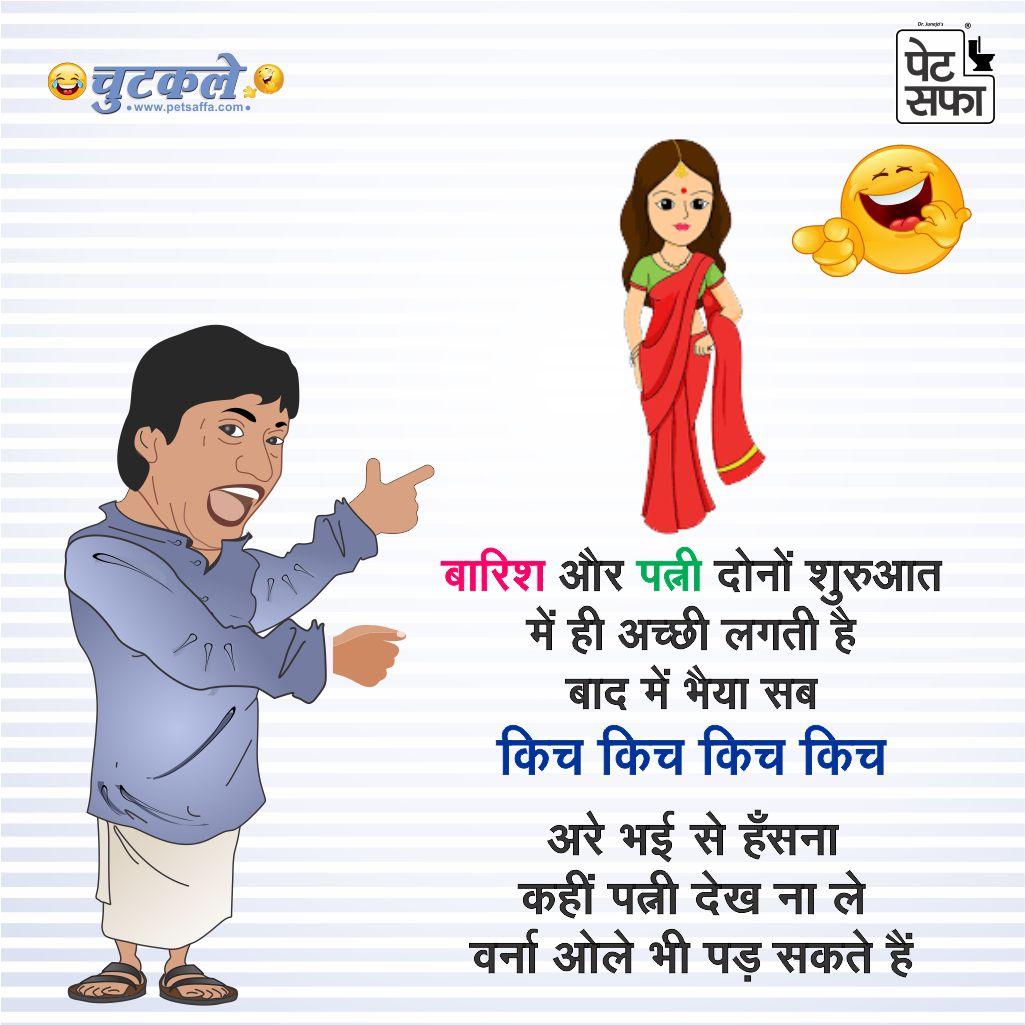 हिंदी में पति पत्नी के