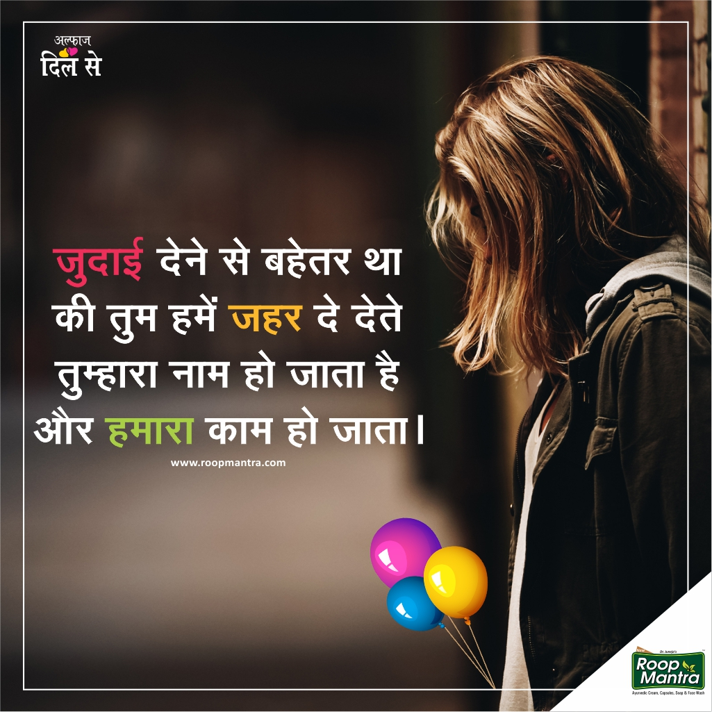 Judai Love shayari