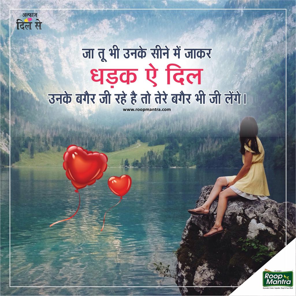 Life Shayari Shayari on Life