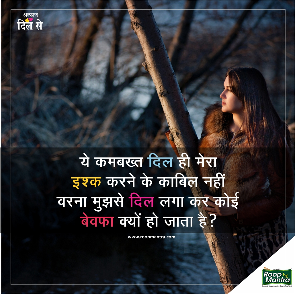 Love Hindi Shyari Best