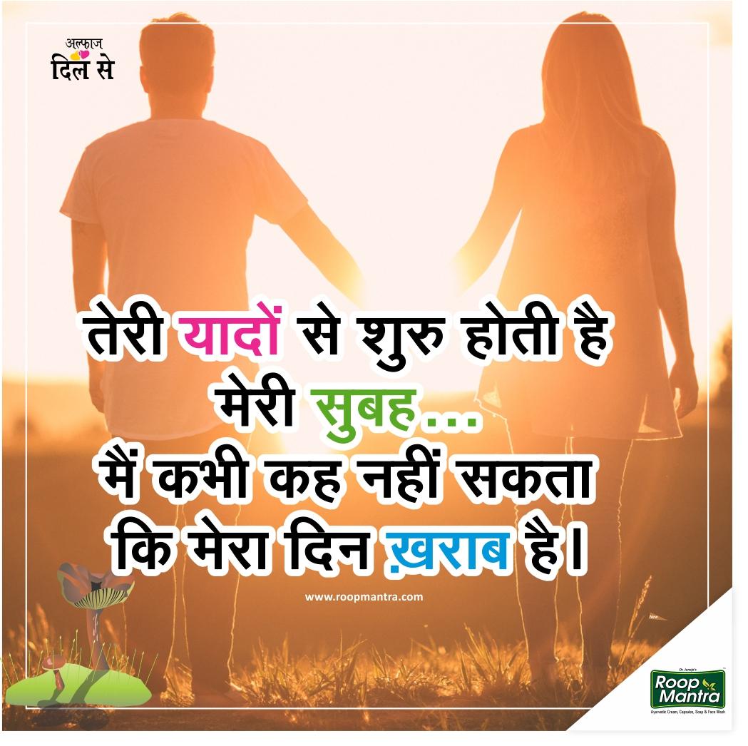 Love Shayari images With HD Wallpaper