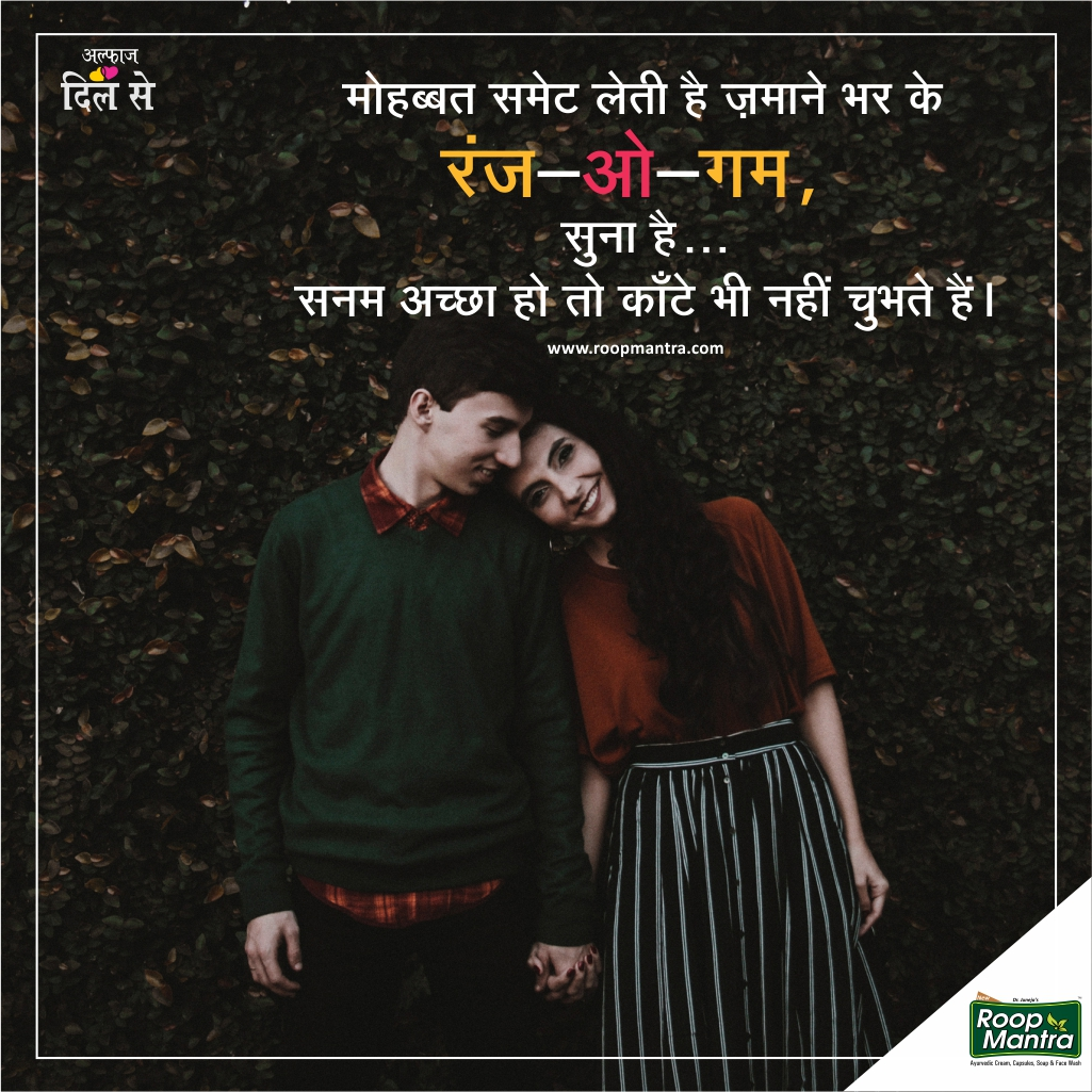 New Sad Shayari for Boys and Girls