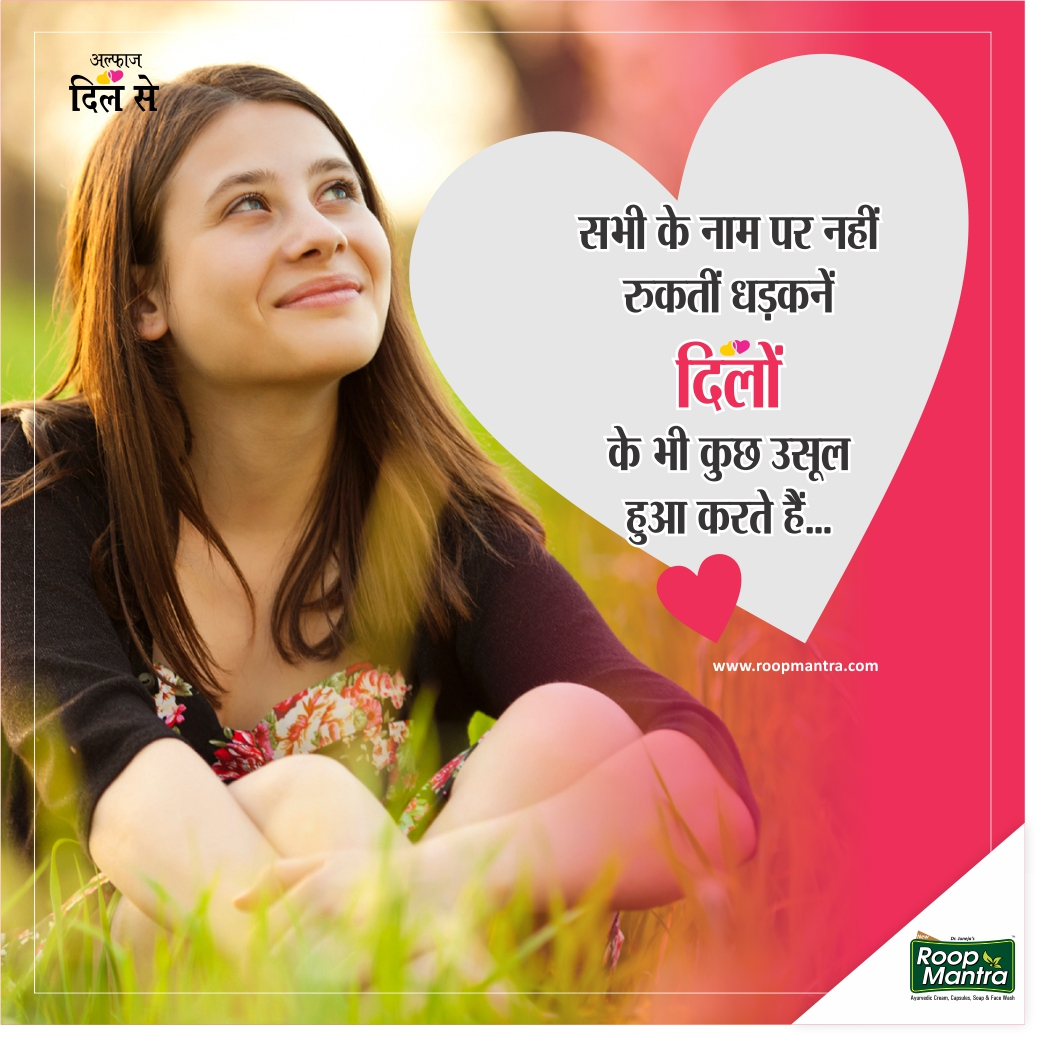 Love Quotes About Relationship Alfaaz Dil Se In Hindi Yakkuu In