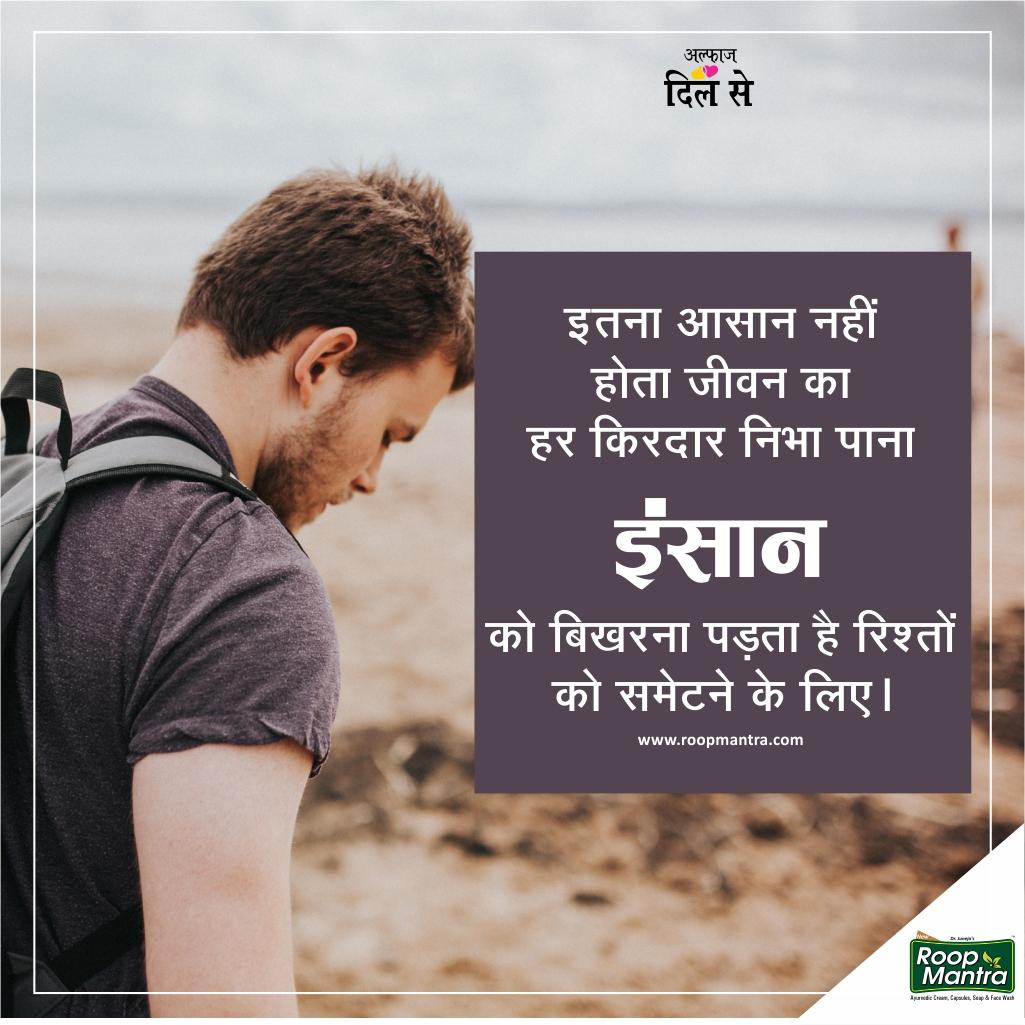 Sad Shayari Collection in Hindi