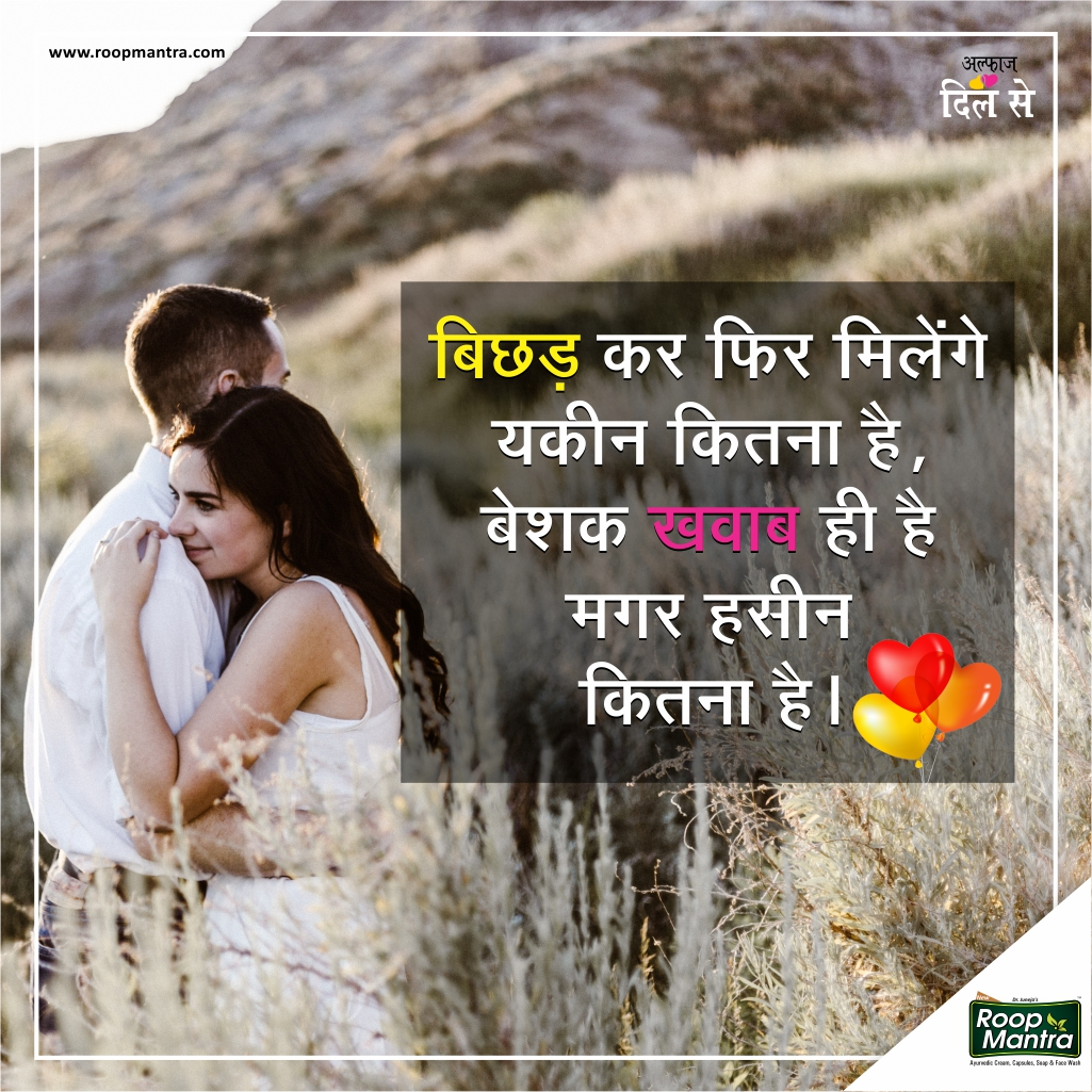 Sad Shayari Collection in Hindi