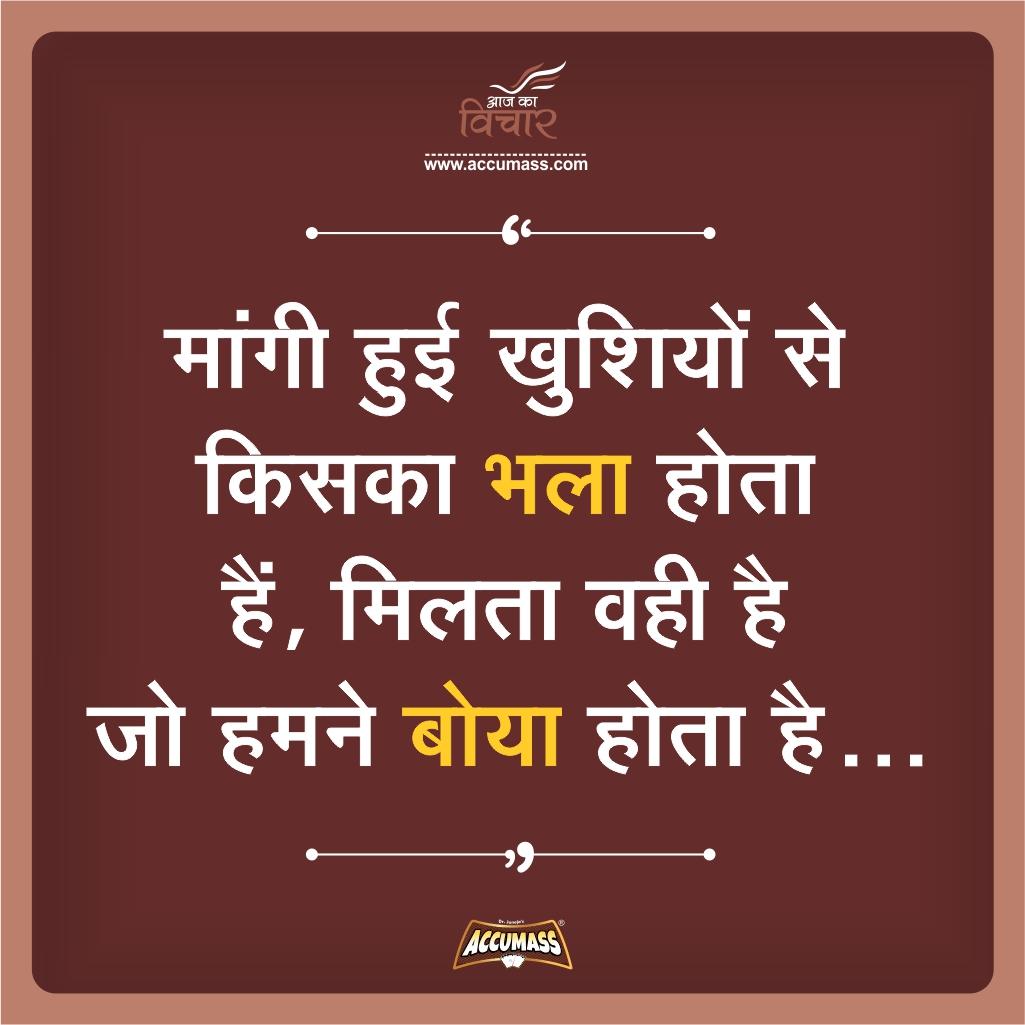 ZINDAGI Hindi Quotes images