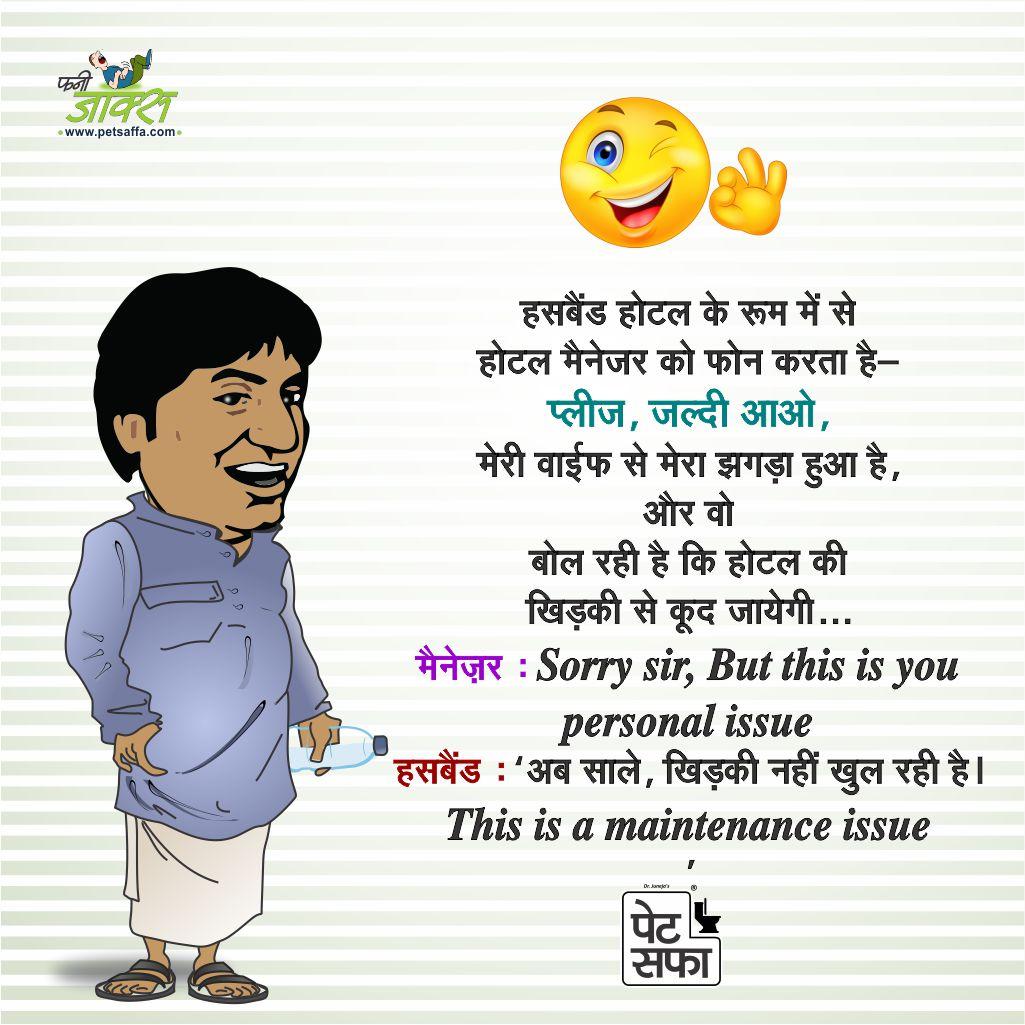 best comedy chutkule in hindi
