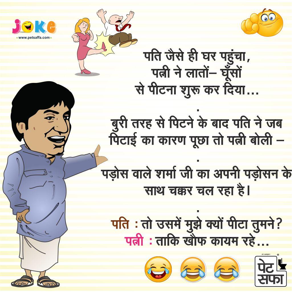 chutkule in hindi latest