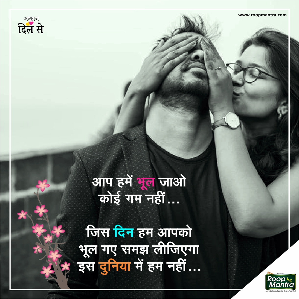 love sad shayri in hindi
