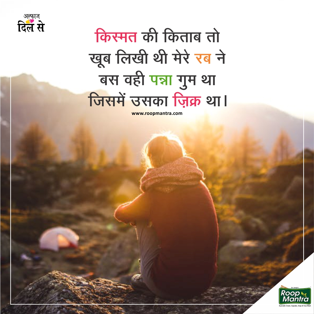mohabbat wali shayari hindi me