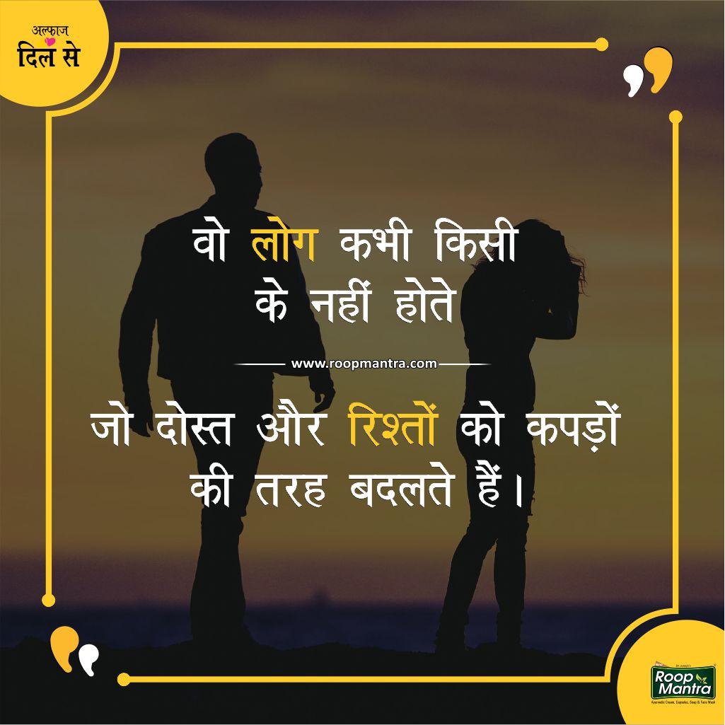 Best Hindi Shayri on life