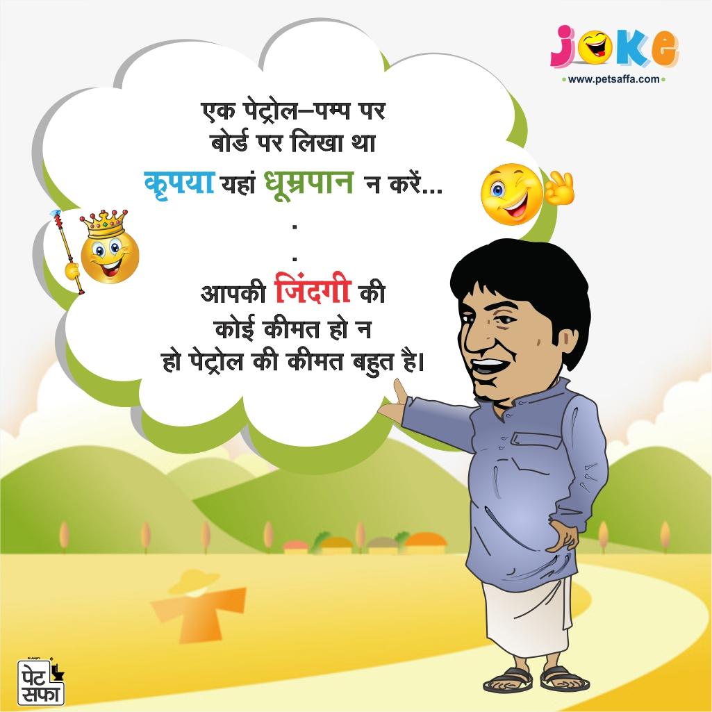 Chutkule चुटकुले, Funny Jokes in Hindi