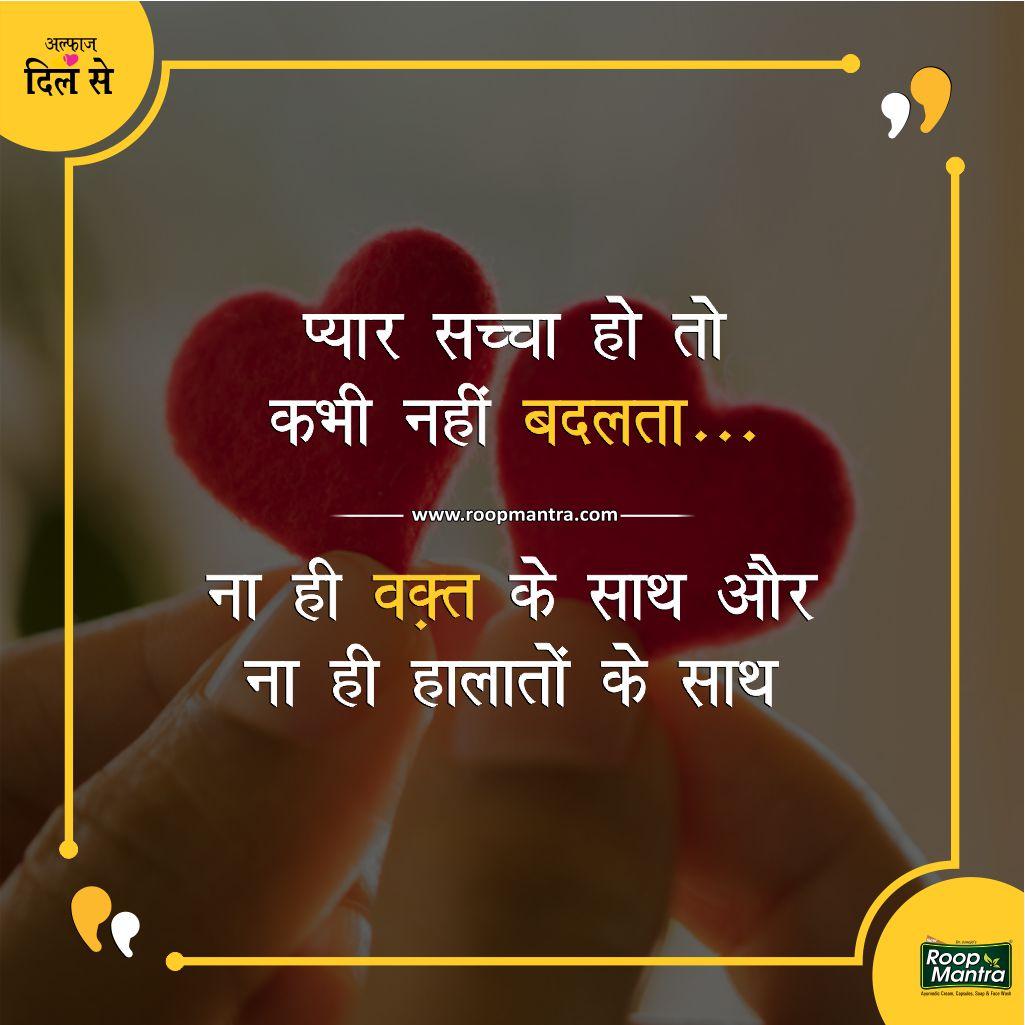 Collection Of Love Shayari
