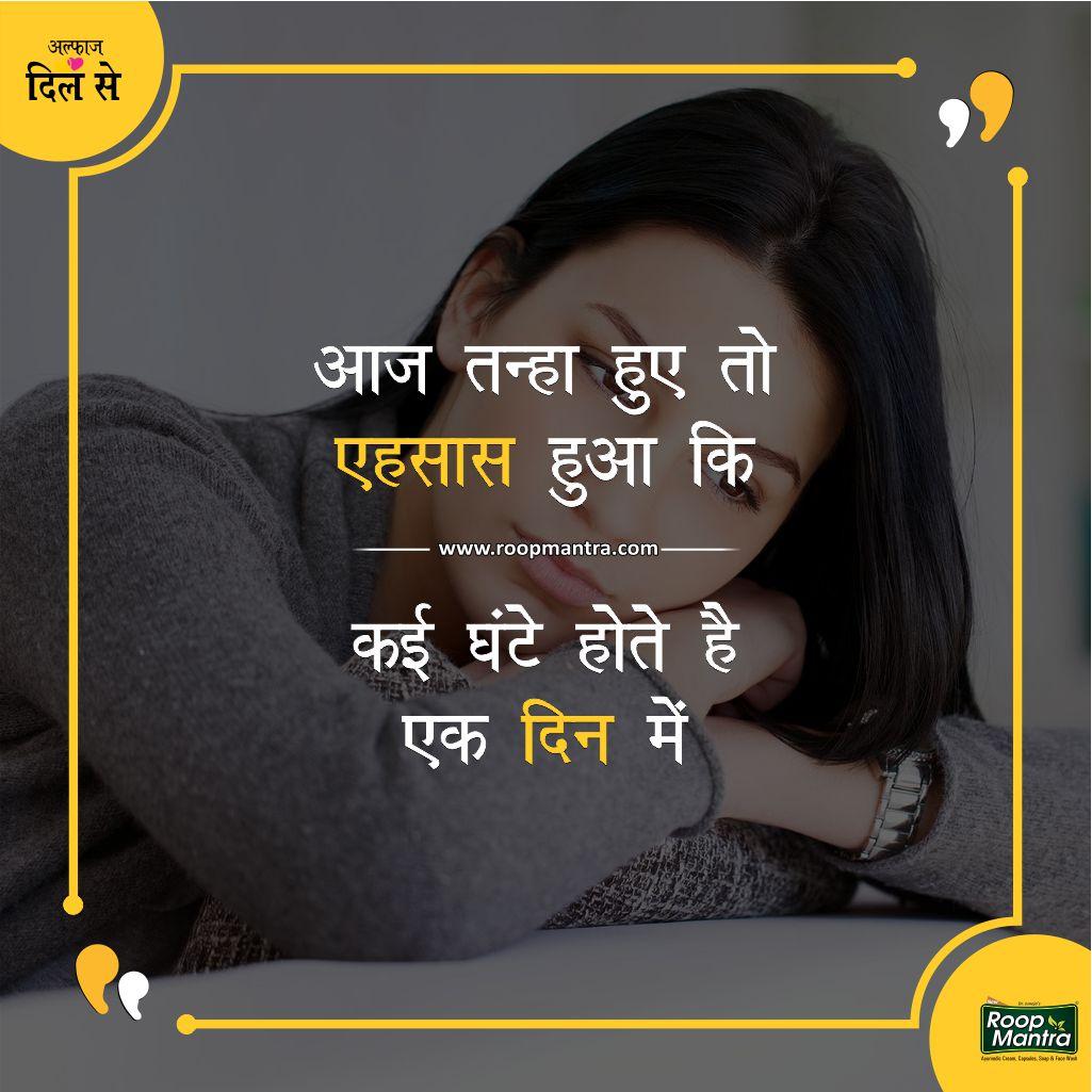 Emotional Shayari in Hindi on Life