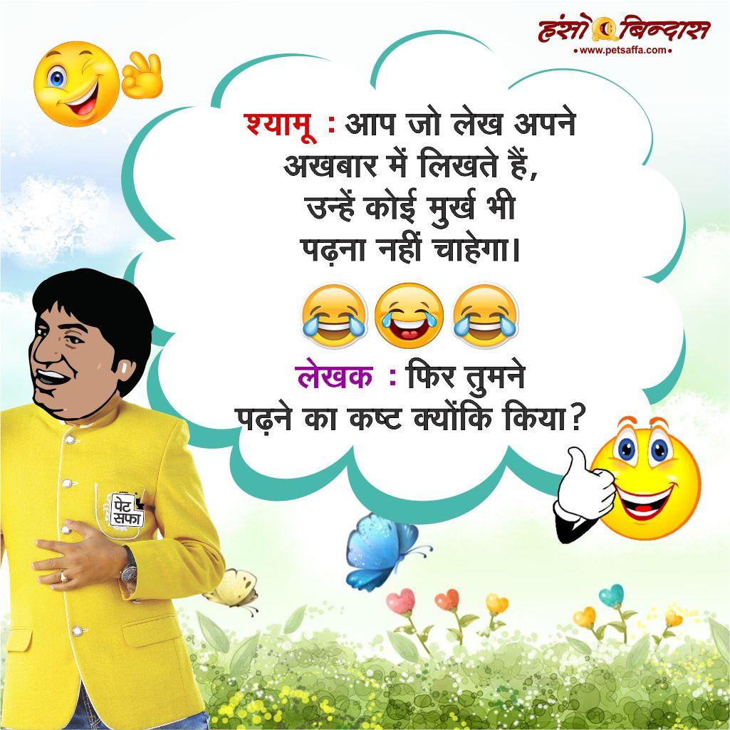 Hanso Aur Hansao-Jokes by Raju Shrivastav