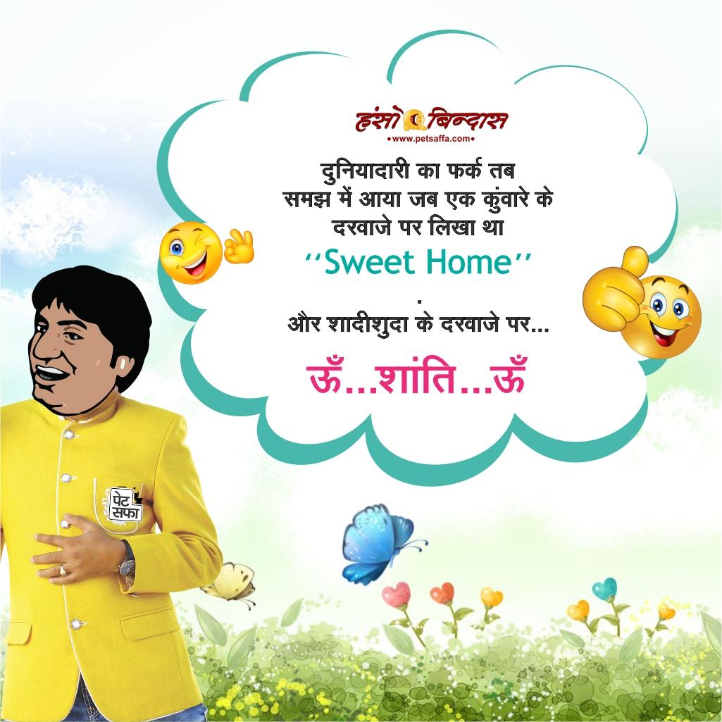 Hindi Jokes, Latest Jokes in Hindi