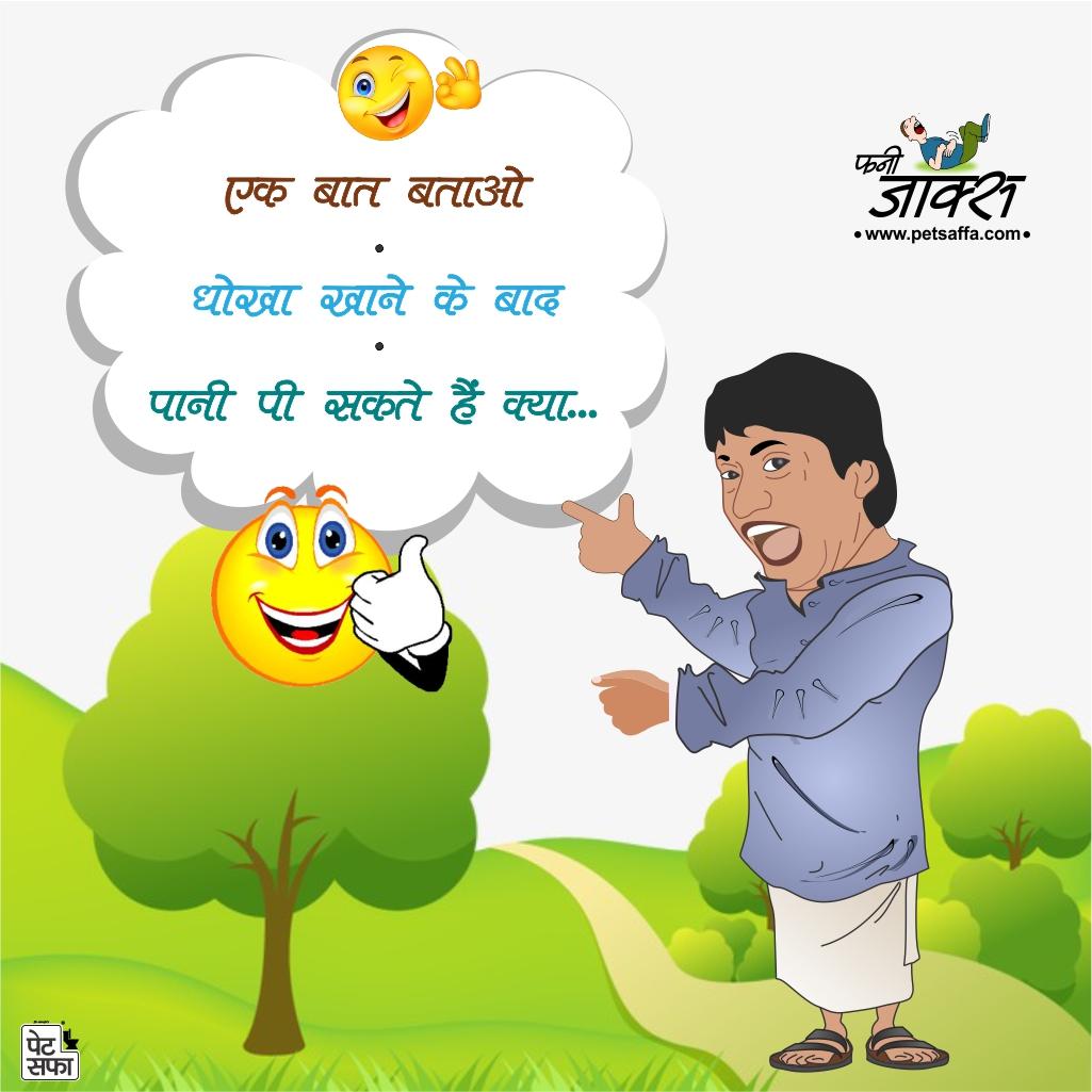 Jokes in Hindi-Funny Hindi Jokes