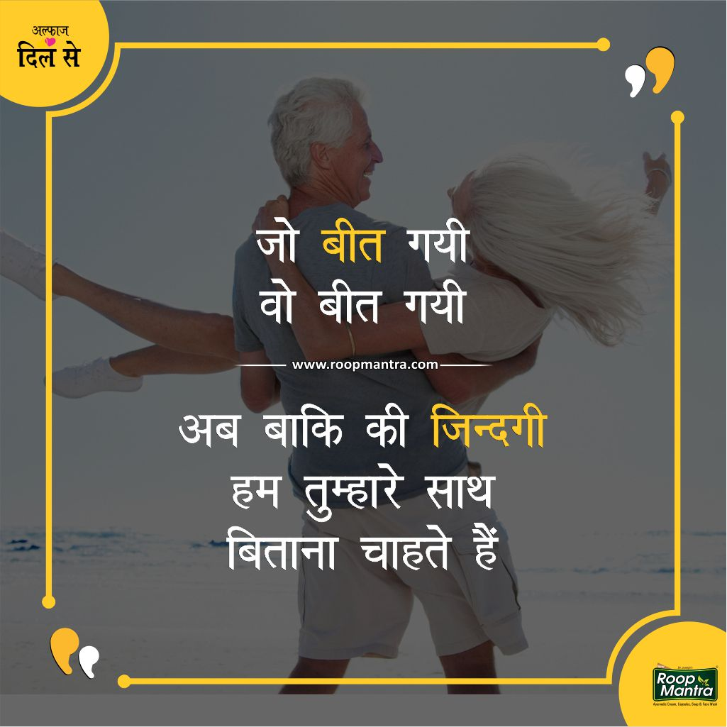 Latest Best Hindi Love
