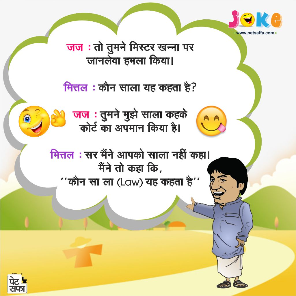 Latest Very Funny Jokes SMS in Hindi