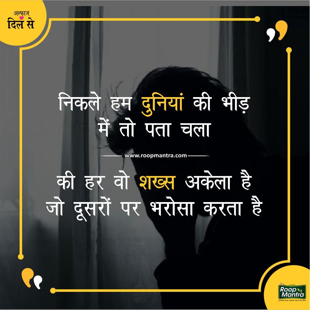 Life Love Shayari