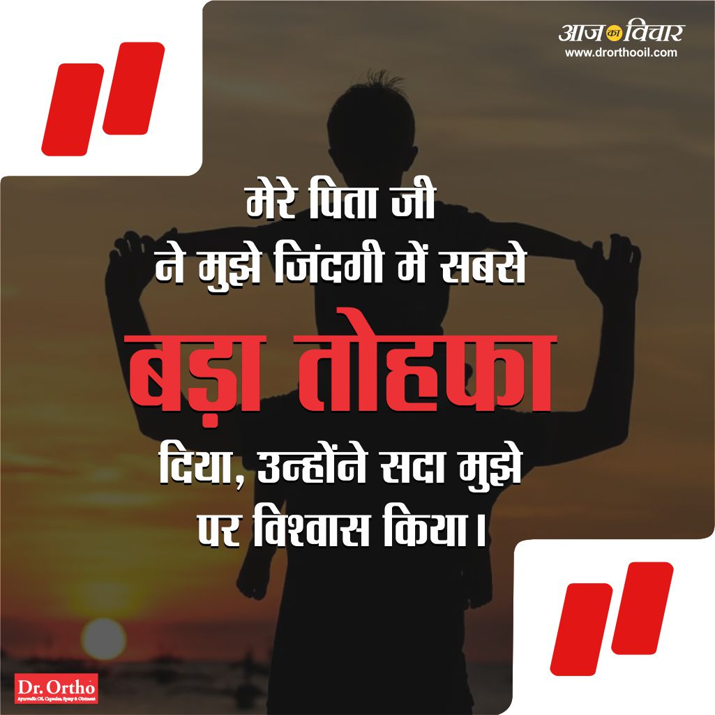 Pita quotes in Hindi