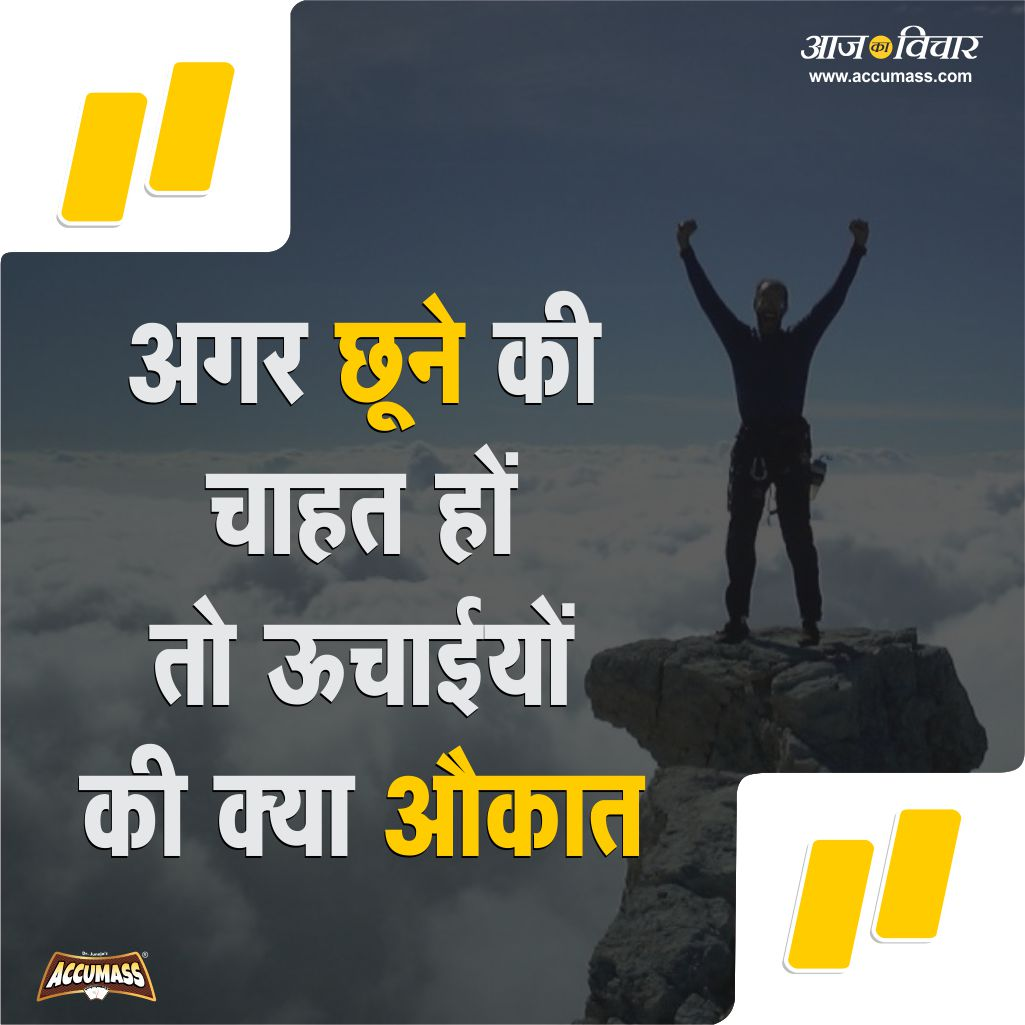 Quotes Will Inspire You to Be Successful