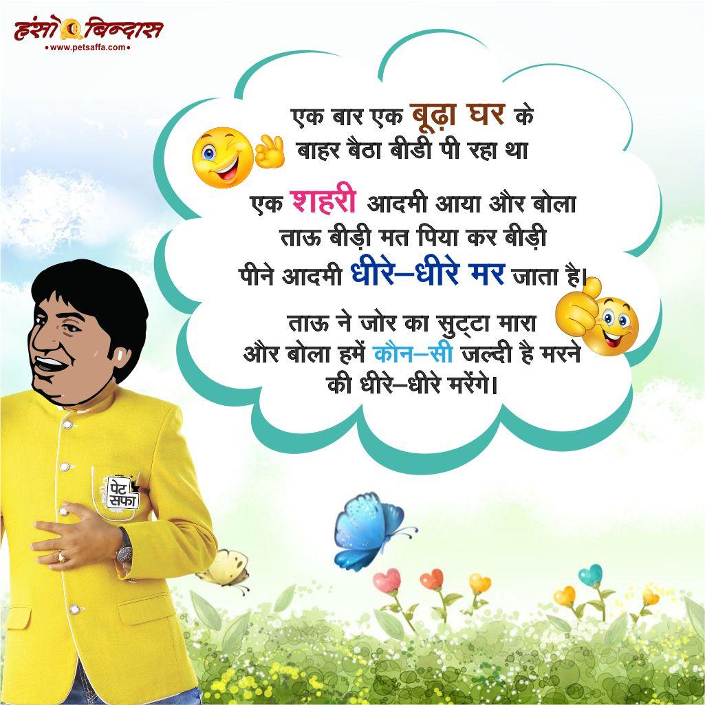 Raju Srivastav Jokes-Jokes in Hindi