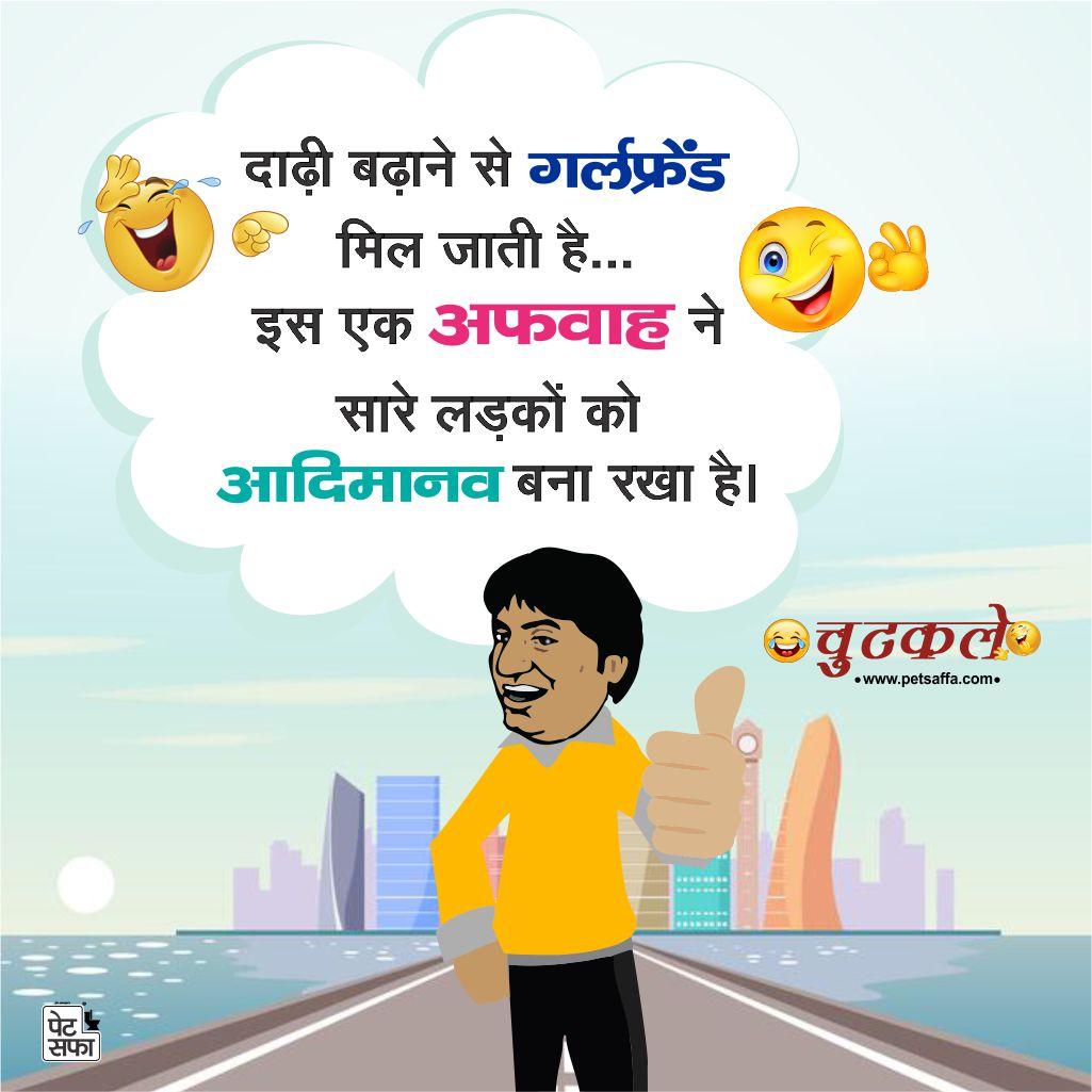 Raju Srivastav's Funny Jokes
