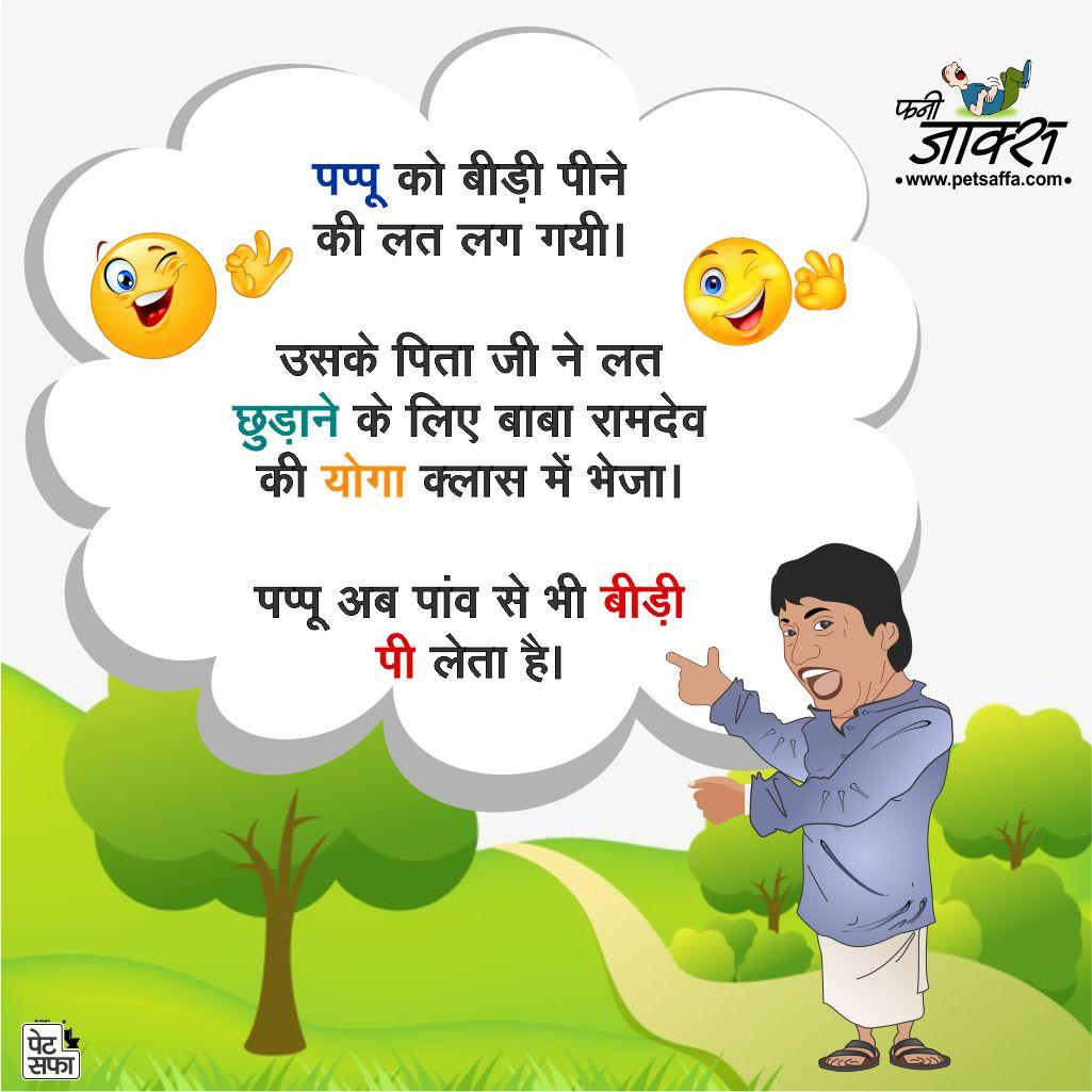 Viral Jokes In Hindi