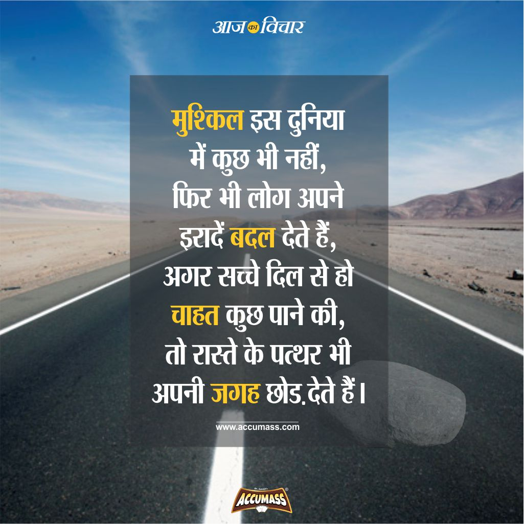 BEST HINDI THOUGHTS