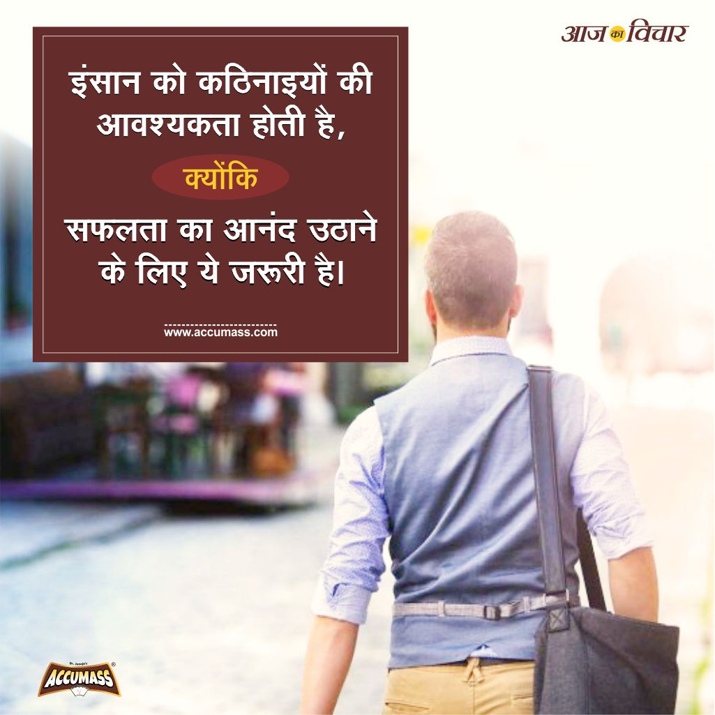 Best of Hindi Thoughts in Hindi