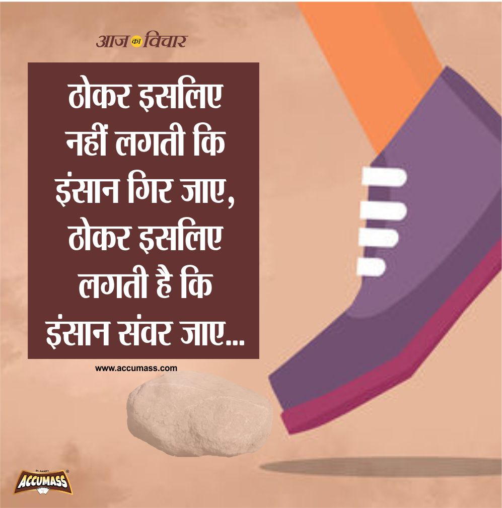 Inspirational Quotes & Thoughts In Hindi