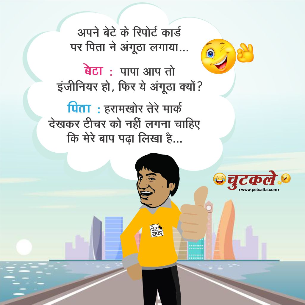 New Funny Jokes In Hindi