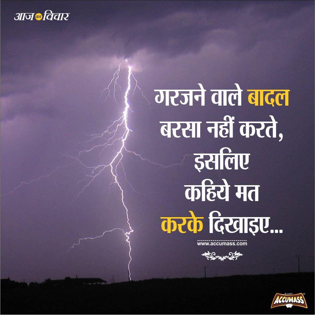 Thoughts in Hindi Picture Message